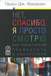 rp_net_spasibo_ya_prosto_smotryu.jpg