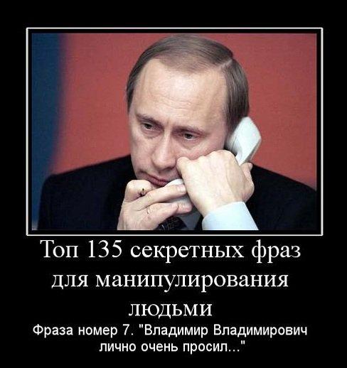 916852_top-135-sekretnyih-fraz-dlya-manipulirovaniya-lyudmi