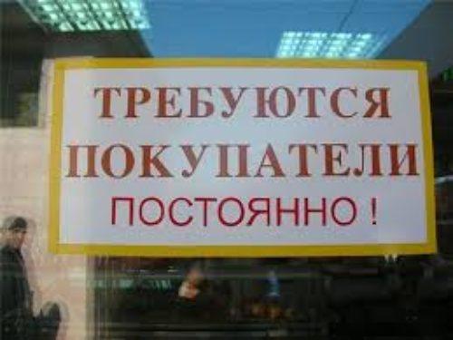 Клиент всегда прав, так ли это?