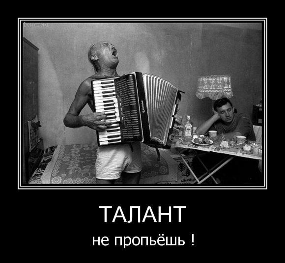 662050-2011.08.17-07.22.49-bomz.org-demotivator_talant_ne_propiesh_
