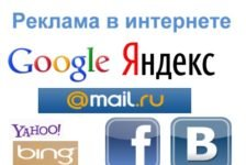 Бесплатная реклама в интернете