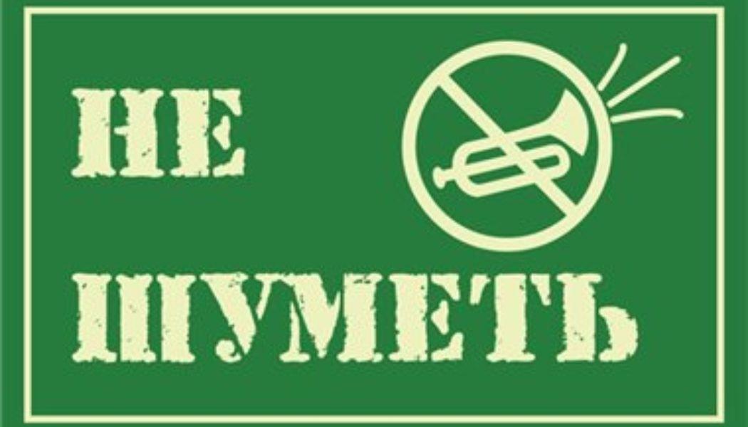 Закон в Москве о тишине