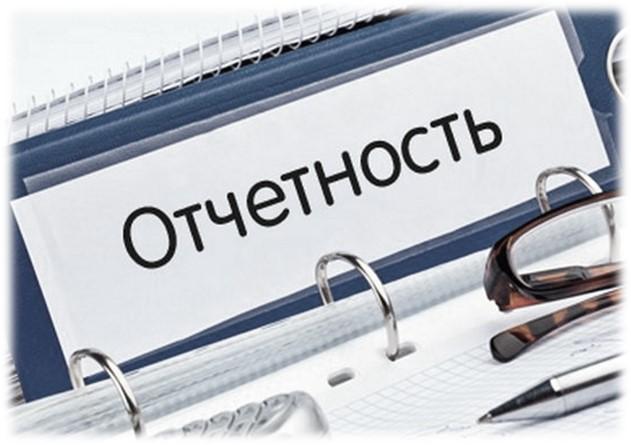 forma-bukhgalterskoj-otchetnosti-2016-goda