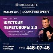 Мастер-класс Владимира Соловьева