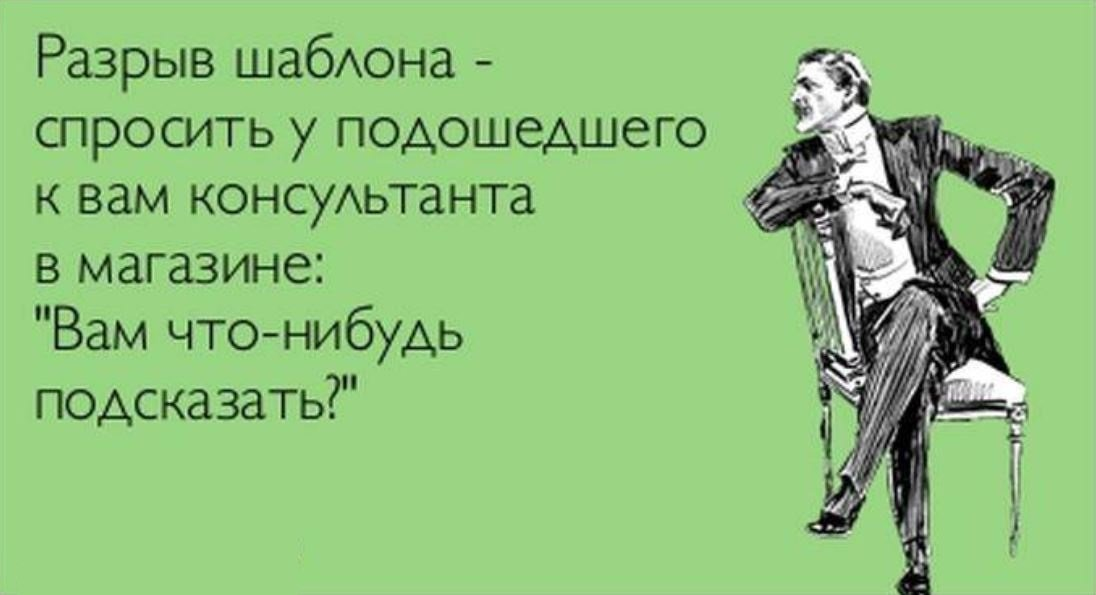 Razryv_shablona_-_psihologiya_7