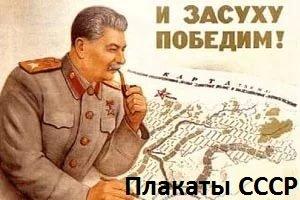 Мотивационные плакаты СССР