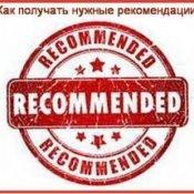 Работа с рекомендациями клиентов