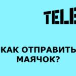 kak-otpravit-mayachok-tele2