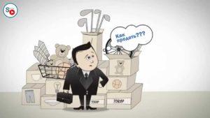 Как продавать новому клиенту
