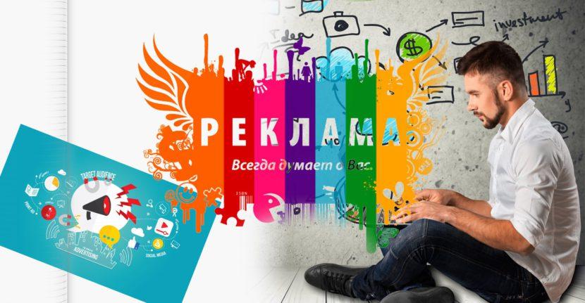kratko-o-kanalah-reklamy-min-830x431