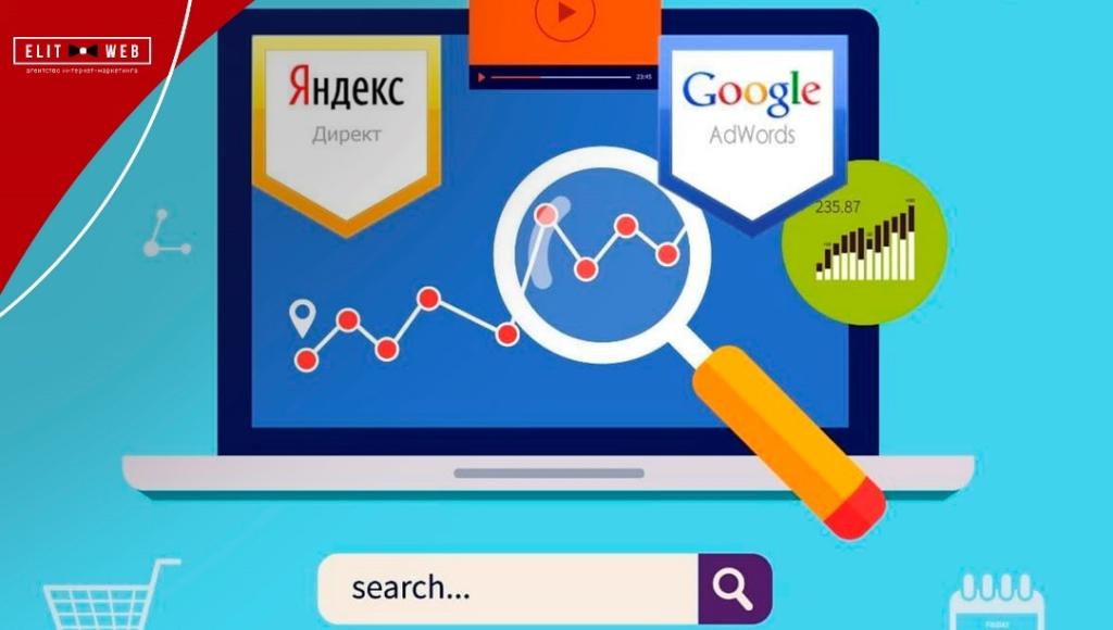 Комплексное продвижение бизнеса в интернете: Seo и контекстная реклама